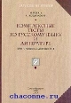 Комплексные тесты по русскому языку и литературе 3 уровня